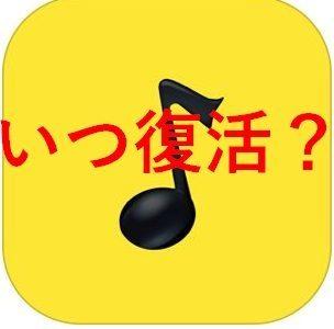 MusicFMはいつ復活してダウンロードできる?