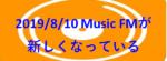 MusicFMがMusicBoxとしてダウンロード可能に キャッシュって何だ 2019/8/10